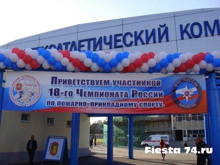 18-й Чемпионат России по Пожарно-Прикладному Спорту