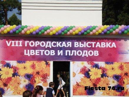 Восьмая городская выставка цветов и плодов в Челябинске