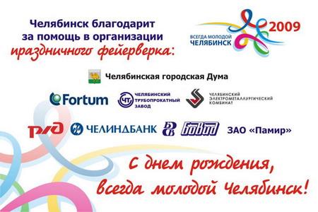 Афиша дня города Челябинска 2009
