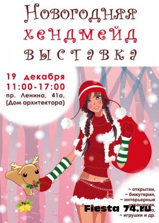 """Выставка-ярмарка """"ручных"""" вещей."""