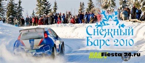 Снежный барс - 2010