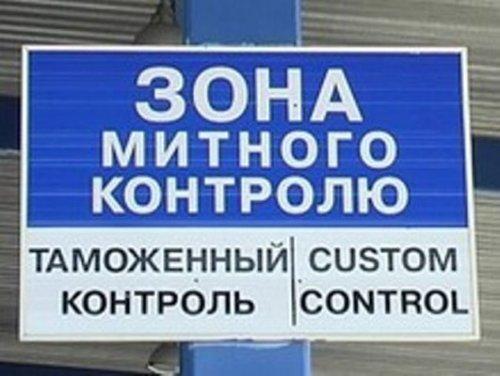 Украинская таможня