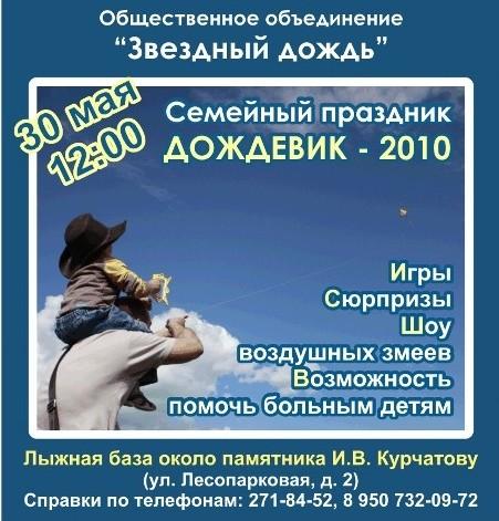 ДОЖДЕВИК-2010