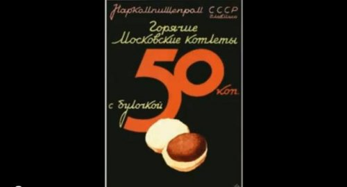 Какой могла бы быть реклама в СССР )