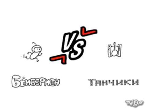 Bomberman vs Tank