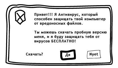 Комикс об антивирусе