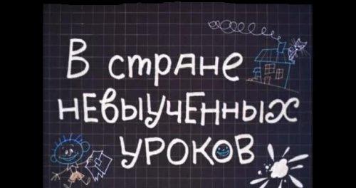 В стране невыученных уроков - 2010