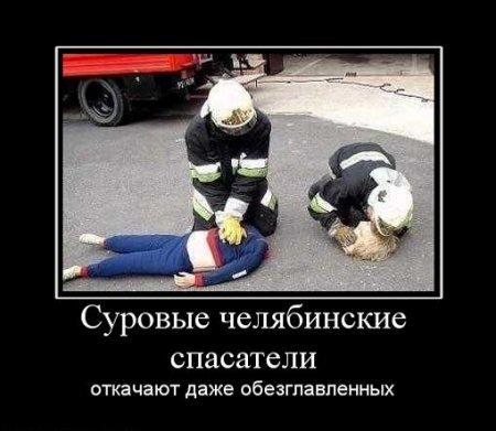 Про Челябинск