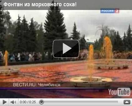 Морковный фонтан