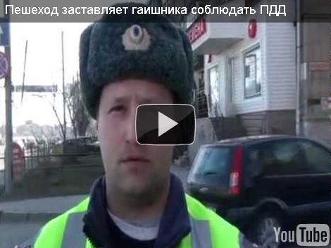 Челябинск :: пешеход и инспектор ГАИ