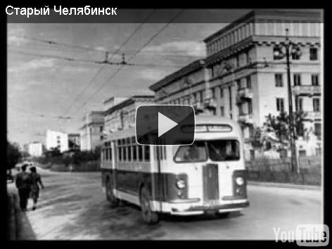 Старый Челябинск