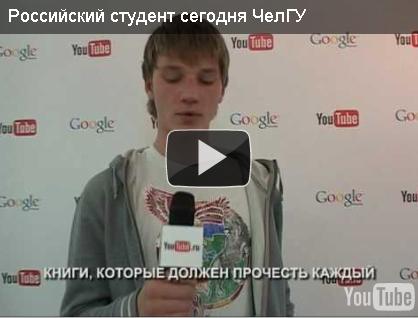 ЧелГУ - Российский студент сегодня