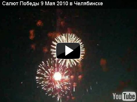 9 мая 2010 г. :: Салют в Челябинске