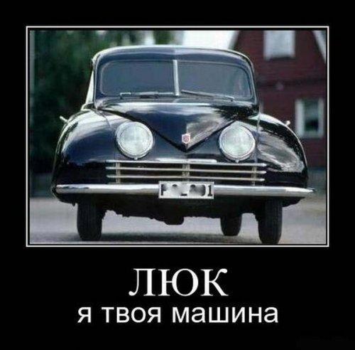 Автомобильные демы