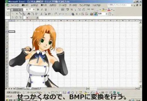 Рисуем в Excel