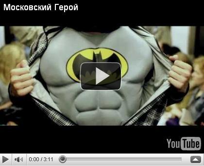 Московский герой