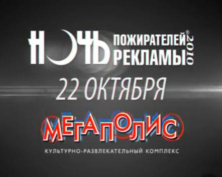 Ночь Пожирателей Рекламы Челябинск 2010