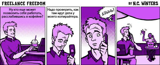 Фриланс как он есть )