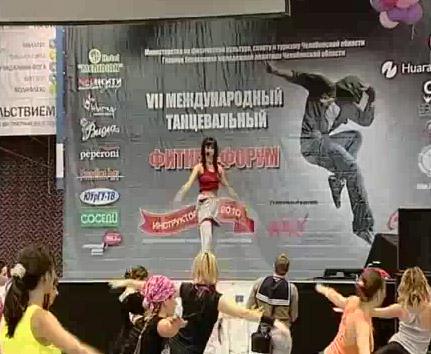 VII Международный Танцевальный Фитнес-Форум 2010 Челябинск