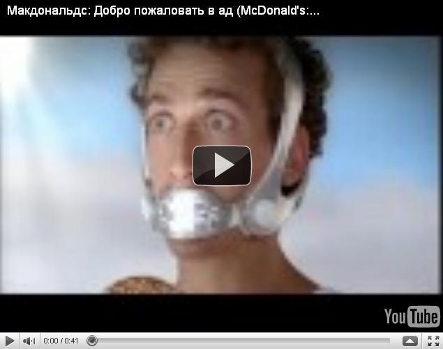 Макдональдс: Добро пожаловать в ад
