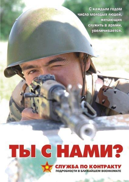 Как казахи в армию завлекают