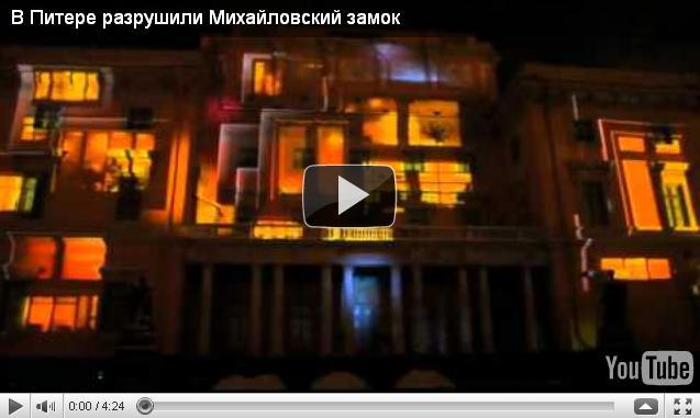 В Питере разрушили Михайловский замок