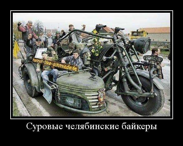 Демотиваторы по-челябински