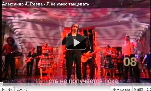 Александр А. Ревва - Я не умею танцевать