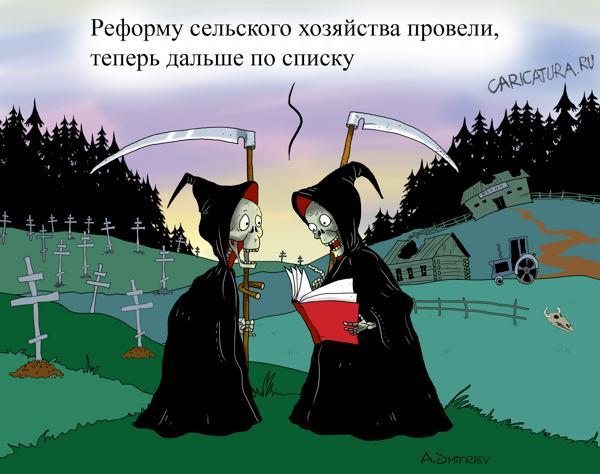 Карикатуры =)