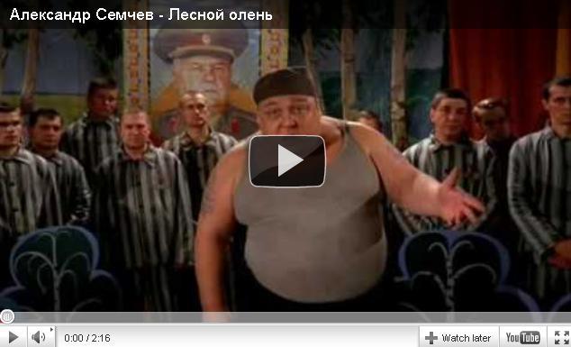 Александр Семчев - Лесной олень