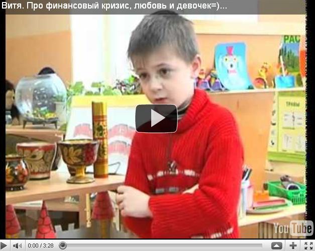 Про финансовый кризис, любовь и девочек )