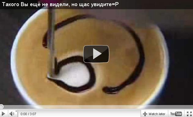 Кофейку???