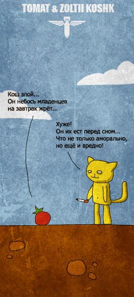 Комиксы КОШ