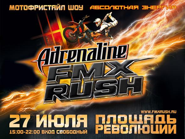 Мотофристайл Adrenaline FMX Rush-шоу  27 июля в Челябинске