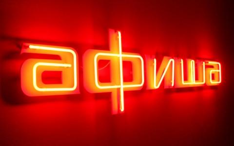 Афиша Челябинска c 05.10.2011 по 14.10.2011!