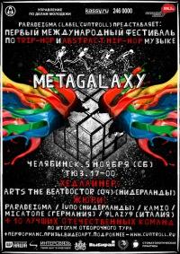 5 ноября. Международный Downtempo фестиваль «METAGALAXY»