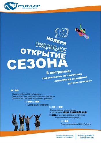 19 ноября. Открытие Горнолыжного сезона на ГЛЦ «Райдер»!