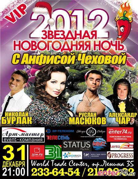 31 декабря. «Звездная новогодняя ночь» с Анфисой Чеховой!