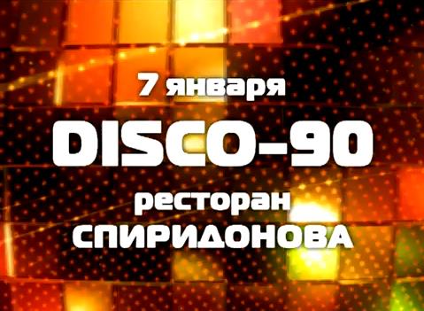 Концерт Disco-90 в Челябинске