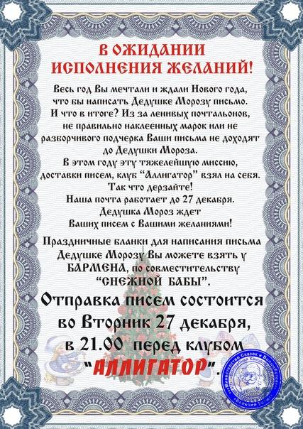 27 декабря. Письмо Деду Морозу. Флешмоб в Аллигаторе. Челябинск!