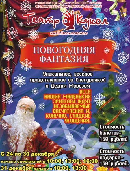 Декабрь 2011 – январь 2012. Новогодняя фантазия. Челябинск!