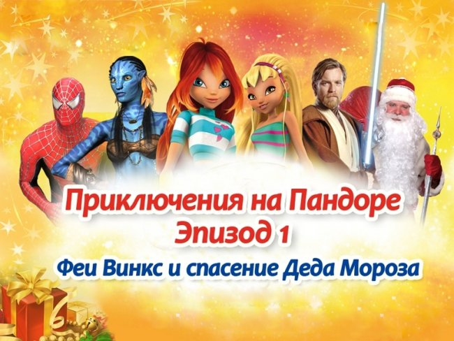 3 января. Феи Винкс и спасение Деда Мороза. Детский Челябинск!