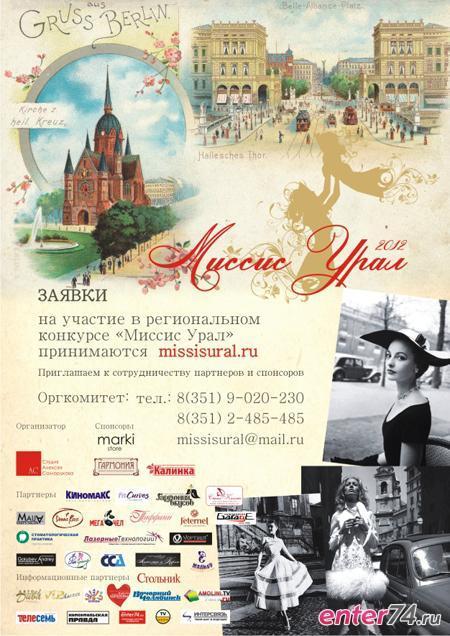 1 января – 29 апреля. Миссис Урал 2012. Челябинск!
