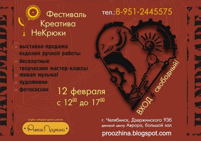 12 февраля. Фестиваль НеКрюки III – здесь подарки для любимых! Челябинск!
