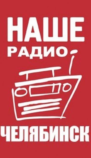26 февраля. Грандиозная вечеринка «Время наших!» Челябинск!