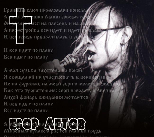 3 марта. Rock&Blues - вечер памяти Егора Летова. Челябинск!