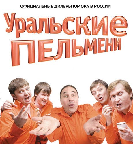 2 апреля. Шоу «Уральские пельмени». Челябинск!