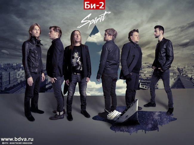28 марта. Группа БИ-2. Челябинск!