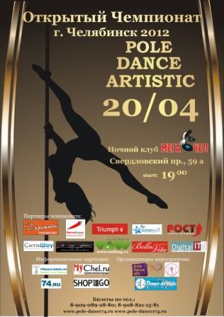 20 апреля. Открытый чемпионат Челябинска по artistic pole-dance 2012!