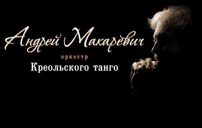 10 апреля. Андрей Макаревич и Оркестр Креольского Танго. Челябинск!